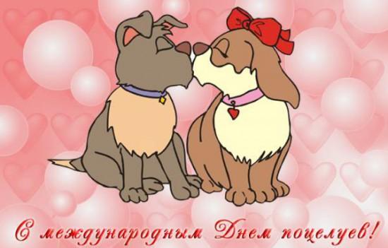 mezhdunarodnii_den_poceluev_otkritka.jpg